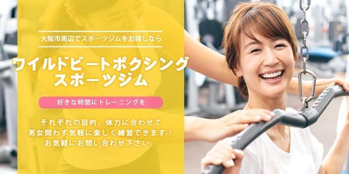 大阪の豊中でエクササイズできるボクシングジム